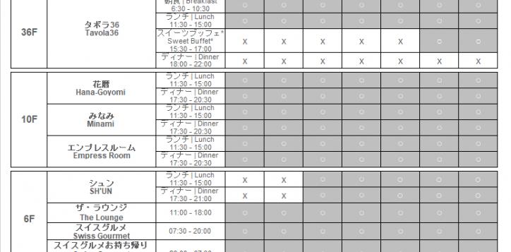 outlets-timetable_en_jp-2