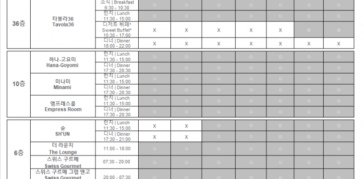 outlets-timetable_kr-2