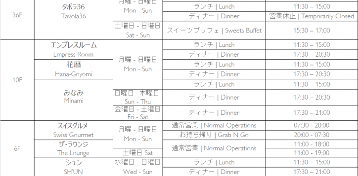 swissotel-nankai-osaka-restaurant-timings_1-march-2021-2