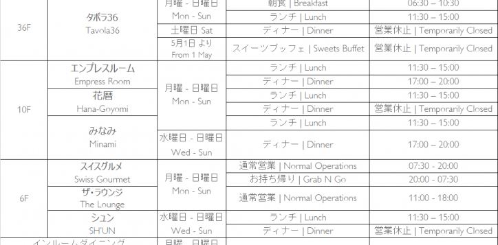 swissotel-nankai-osaka-restaurant-timings_28-april-2021