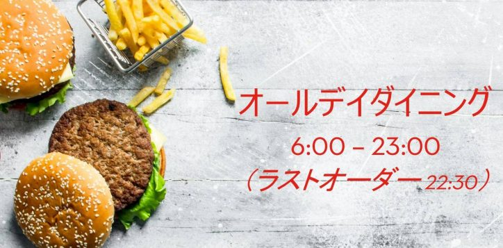 all-day-dining_jp